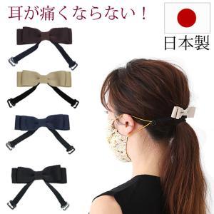 耳が痛くならないマスクサポーター リボン 安心の日本製 クリップ付きで安定のつけ心地 ヘアアクセサリ...