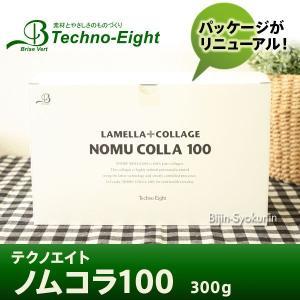 テクノエイト ノムコラ100 300g  あすつく 2個で送料無料(プレゼント ギフト) bijinsyokunin