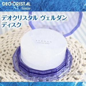 デオクリスタル ヴェルダン ディスクタイプ 115g  あすつく 3個で送料無料 DEO'CRISTAL verdan 医薬部外品(プレゼント ギフト) bijinsyokunin