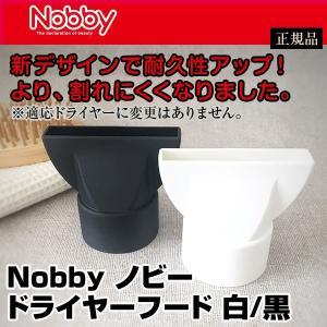 Nobby ノビードライヤーフード ノズルカラー 白or黒 あすつく(プレゼント ギフト)(バレンタイン)|bijinsyokunin