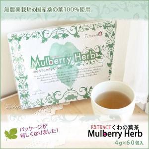 EXTRACT くわの葉茶 4g×60包入  あすつく 3個で送料無料 Mulberry Herb くわの葉茶・桑茶・美容・健康茶・ダイエット・ダイエットティー...