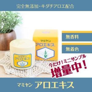 マミヤン アロエキス 90g 化粧用油 ミニサンプル付き  あすつく 5個で送料無料 数量限定特価(プレゼント ギフト)|bijinsyokunin