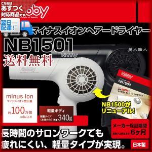 マイナスイオン ヘアードライヤー NB1501 1200W ホワイト/ブラック (軽量ドライヤー)(業務用) (正規品 日本製) テスコム ノビー 旧 NB1500|bijinsyokunin