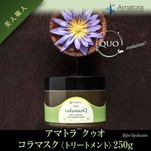 アマトラ クゥオ コラマスク250g あすつく (しっとりタイプ) (トリートメント) (Amato...