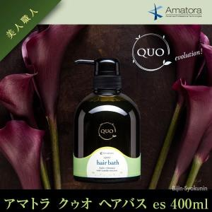 アマトラ クゥオ ヘアバス es 400ml(シャンプー) あすつく (Amatora QUO)(プレゼント ギフト)(バレンタイン)|bijinsyokunin