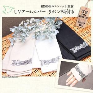 UVアームカバー リボン柄付き 綿100%でストレッチ素材のシャーリングUV手袋 あすつく(プレゼント ギフト) bijinsyokunin