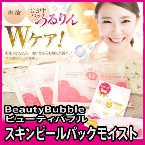 NEW ビューティバブル スキンピールパック モイスト(BeautyBubble)あすつく (3包入:スパチュラ付き) (6個で送料無料)(プレゼント ギフト)(バレンタイン)|bijinsyokunin