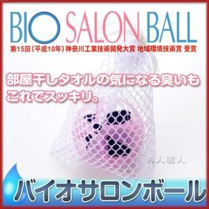 バイオサロンボール(洗濯機用) あすつく (7個で送料無料) (期間限定価格) (部屋干しの気になる臭いスッキリ) (プレゼント ギフト)|bijinsyokunin