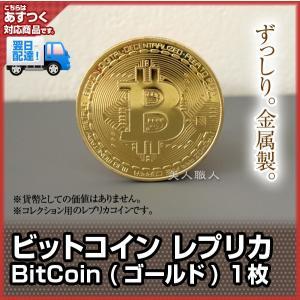 ビットコイン BitCoin 仮想通貨 (ゴールド)1枚(14枚で送料無料)(プレゼント ギフト)検(コイントス ゴルフマーカー 景品 あすつく|bijinsyokunin