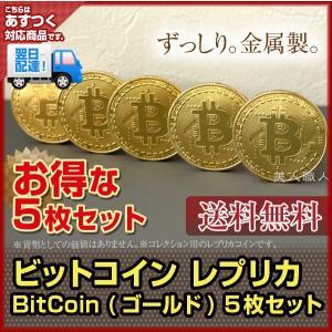 ビットコイン BitCoin 仮想通貨 (ゴールド)お得な5枚セット(プレゼント ギフト)検(コイン...