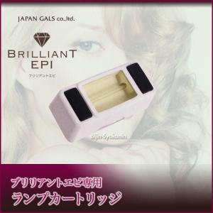 ブリリアントエピランプカートリッジ BRILLIANT EP...