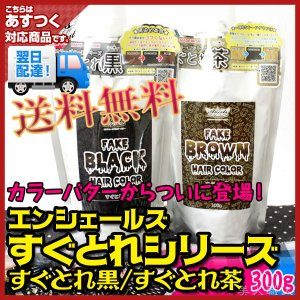 エンシェールズ カラーバター すぐとれ 黒/茶 300g(a...
