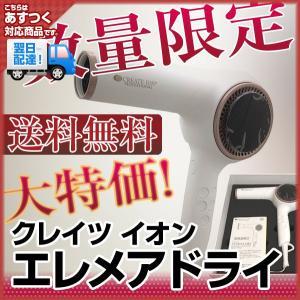 クレイツ エレメア ドライヤー 1400W(即納可)(業務用) (正規品)(日本製)CREATE ION  ELEMEA DRY あすつく(送料無料)|bijinsyokunin