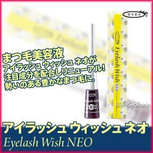 アイズ 「アイラッシュ ウィッシュ ネオ」 3ml  あすつく 3個で送料無料 EYEZ neo ま...