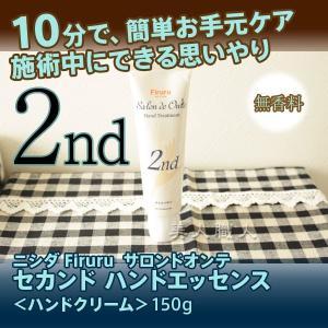 単品 Firuru サロンドオンテ 2st  セカンド ハンドトリートメント 150g<ハンドクリーム> あすつく お客様をハンドケアの温泉気分でおもてなし|bijinsyokunin
