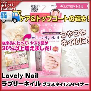 爪磨き ネイルシャープナーラブリーネイルヌードネイルがリニューアル グラスネイルシャイナー  LovelyNail ラブリーネール(5個で送料無料)|bijinsyokunin