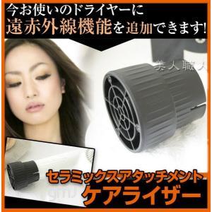 gmj セラミックアタッチメント ケアライザー あすつく (2個で送料無料) (セラミックスアタッチメント) (TF1001) (CARERISER Ceramics Attachment)|bijinsyokunin