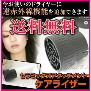 gmj セラミックアタッチメント ケアライザー あすつく(送料無料) (セラミックスアタッチメント)(TF1001)(CARERISER Ceramics Attachment)(プレゼント ギフト)|bijinsyokunin