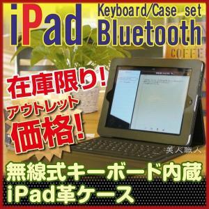 無線式キーボード内蔵iPad革ケース(アウトレット品) iPad Bluetooth Keyboard/case SET(iPadブルートゥースキーボード)iPhone、WINDOWSにもipad3対応 bijinsyokunin