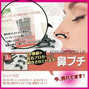 鼻プチ 鼻のアイプチコポン マジックプチノーズ 3サイズセット あすつく (6個で送料無料) KOPONG NOSE UP(検:整形 矯正 プチ整形 美鼻 鼻ぷち ) bijinsyokunin