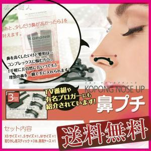 鼻プチ 鼻のアイプチコポン マジックプチノーズ 3サイズセット あすつく (送料無料)KOPONG NOSE UP(検:整形 矯正 プチ整形 美鼻 鼻ぷち)(プレゼント ギフト) bijinsyokunin