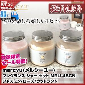 (送料無料)mercyu(メルシーユー)レグランス ジャー セット MRU-48CN 500g ジャスミン/ローズ/ウッドランド|bijinsyokunin