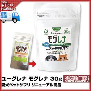 (送料無料)モグレナ 30g(正規取扱店)愛犬ペットサプリ ミドリムシのちからがリニューアル(ユーグレナ サプリメント ミドリムシ あすつく|bijinsyokunin