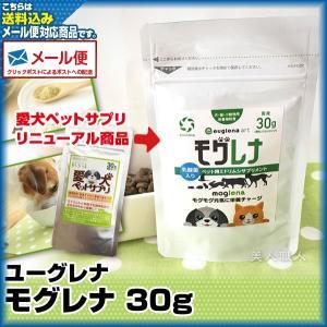 (メール便送料無料)(ポイント10倍)モグレナ 30g(正規取扱店)愛犬ペットサプリ ミドリムシのちからがリニューアル bijinsyokunin