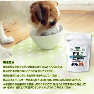 (送料無料)モグレナ 30g(正規取扱店)愛犬ペットサプリ ミドリムシのちからがリニューアル(ユーグレナ サプリメント ミドリムシ あすつく|bijinsyokunin|09