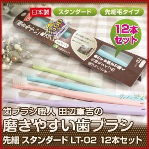 歯ブラシ職人 田辺重吉の磨きやすい歯ブラシ 先細 スタンダード LT-02 12本セット あすつく セット販売のため、歯ブラシの色は選べません (プレゼント ギフト)|bijinsyokunin