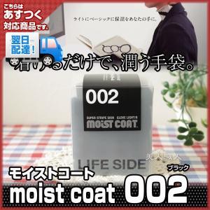 moist coat モイスト・コート 002 LIGHT/B(ブラック)(プレゼント ギフト)あすつく|bijinsyokunin