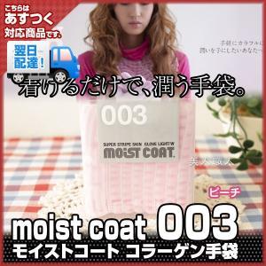 moist coat モイスト・コート 003 LIGHT/W(ピーチ)(ピンク)(プレゼント ギフト)あすつく|bijinsyokunin