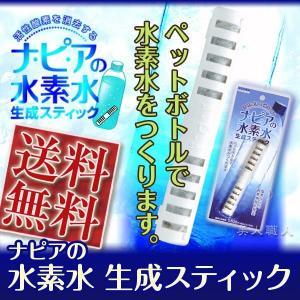 ナピアの水素水生成スティック1本で6ヶ月使え経済的 あすつく (送料無料) (正規品) (プレゼント ギフト)(バレンタイン)|bijinsyokunin