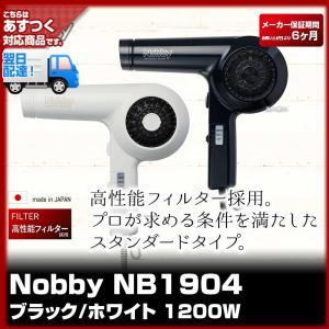NB1903ヘアードライヤー 1200W あすつく (現行最新モデル) (業務用) (日本製) (正規品)(テスコム)(ノビー ノビィ nobby)(プレゼント ギフト)(バレンタイン)|bijinsyokunin