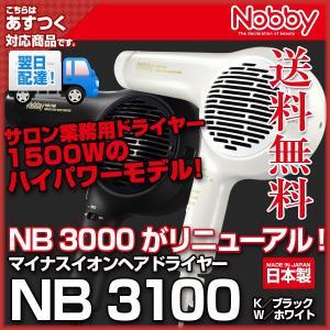 Nobby(ノビー)NB3100 マイナスイオンドライヤー (ホワイト/ブラック)(業務用) (正規品)(日本製)(テスコム)あすつく(送料無料)|bijinsyokunin