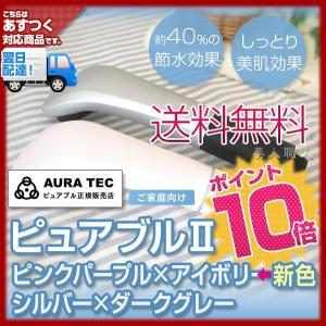(送料無料)(ポイント10倍)シャワーヘッド「ピュアブル2」マイクロバブルシャワー(ピンクパープル×アイボリー シルバー×ダークグレー)あすつく|bijinsyokunin