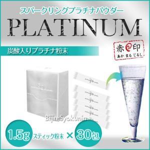 スパークリングプラチナパウダー炭酸粉末入りPLATINUM 1.5g×30包  あすつく 3個で送料無料(プレゼント ギフト) bijinsyokunin