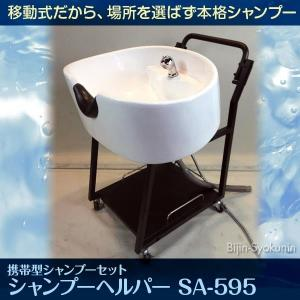 シャンプーヘルパー(移動式)SA-595 携帯型シャンプーセット (送料無料) (簡易式シャンプー台) (取り寄せ商品:納期 約10日)(プレゼント ギフト)|bijinsyokunin