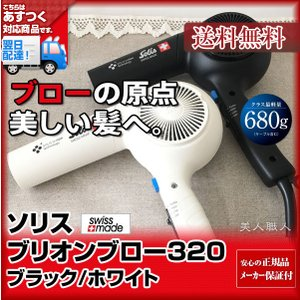 Solis ソリス ブリオンブロー 320(送料無料)(正規品:メーカー保証付)(ブラック SD320B/ホワイト SD320W)1300Wあすつく|bijinsyokunin