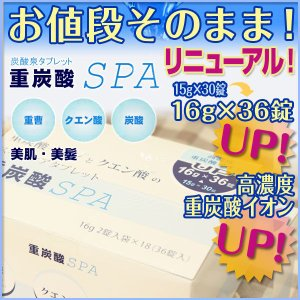 NEW 重炭酸SPA 炭酸泉タブレット 16g×36錠入り ...