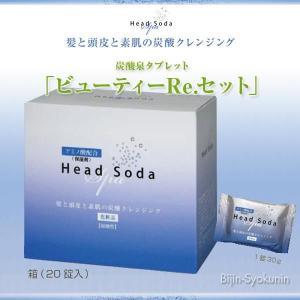 炭酸泉タブレット ビューティーRe.セット 30g×20錠入 Head Soda Spa  あすつく 3個で送料無料(プレゼント ギフト)|bijinsyokunin