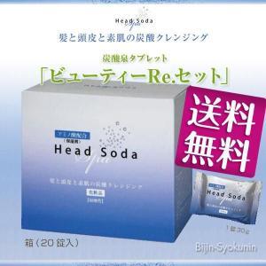 炭酸泉タブレット ビューティーRe.セット 30g×20錠入 Head Soda Spa フタバ化学  あすつく 送料無料(プレゼント ギフト)|bijinsyokunin