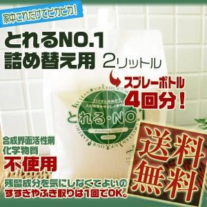 「とれるNO.1 詰め替え用2リットル 」【送料無料】  家中これさえあれば、どんな場所でもお掃除で...