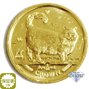 K24 マン島 キャット金貨 コイン 1/25oz 1.24g 1998年 招き猫 純金|bijou-shop