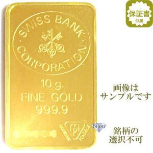 純金 インゴット  公式国際ブランド グッドデリバリー バー 10g K24  INGOT ゴールド バー 送料無料|bijou-shop