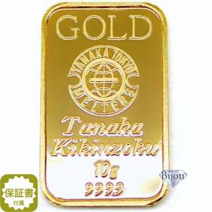 新品 純金 インゴット 田中貴金属 10g K24 TANAKA  INGOT 公式国際ブランド グッドデリバリー バー ゴールド バー 送料無料|bijou-shop