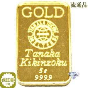 純金 インゴット 田中貴金属 5g K24 TANAKA INGOT 公式国際ブランド グッドデリバリー バー ゴールド バー 送料無料|bijou-shop