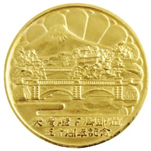 純金 k24 天皇陛下御即位50周年記念金貨 メダル 金貨 昭和50年 15.1g 25.0mm 松本徽章製 bijou-shop