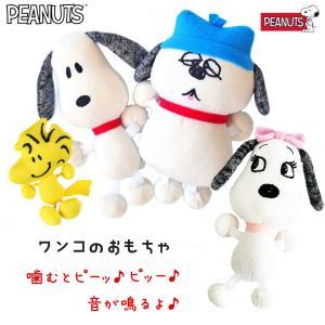 犬 おもちゃ 犬のおもちゃ 犬用おもちゃ 犬おもちゃ ぬいぐるみ 音 音がなる 子犬 噛む 頑丈 丈...