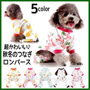犬 服 犬服 犬の服 冬 冬用 秋冬 おしゃれ つなぎ トイプードル 小型犬用 中型犬用 安い 犬服つなぎ ロンパース かわいい犬の服 かわいい S M L XL